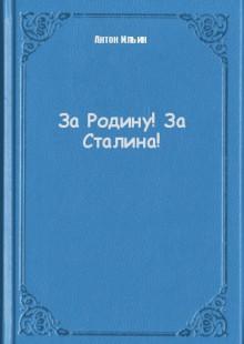 Обложка книги  - За Родину! За Сталина!