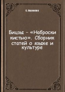 Обложка книги  - Бицзы – «Наброски кистью». Сборник статей о языке и культуре