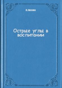 Обложка книги  - Острые углы в воспитании