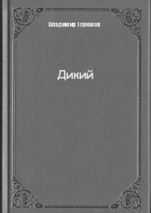 Обложка книги  - Дикий
