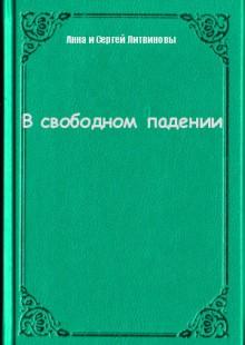 Обложка книги  - В свободном падении