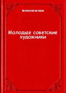 Обложка книги  - Молодые советские художники