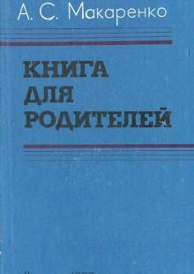 Обложка книги  - Книга для родителей