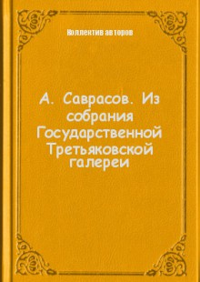 Обложка книги  - А. Саврасов. Из собрания Государственной Третьяковской галереи