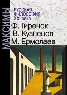 Обложка книги  - Русская философия XXI века. Максимы