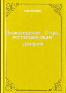 Обложка книги  - Дочковедение. Отцы, воспитывающие дочерей