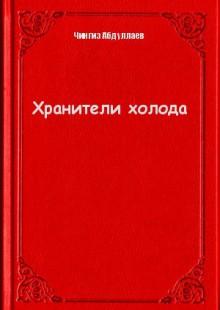 Обложка книги  - Хранители холода