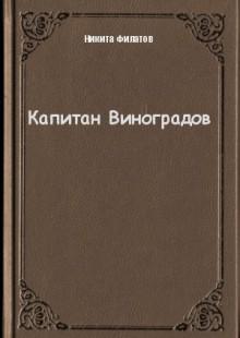 Обложка книги  - Капитан Виноградов