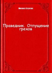 Обложка книги  - Праведник. Отпущение грехов