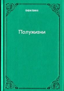 Обложка книги  - Полужизни
