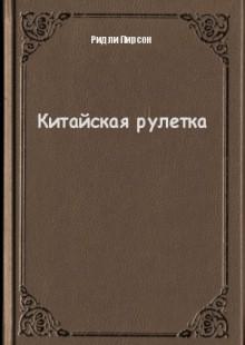 Обложка книги  - Китайская рулетка