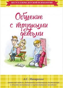 Обложка книги  - Общение с трудными детьми