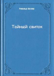 Обложка книги  - Тайный свиток