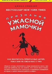 Обложка книги  - Признания Ужасной мамочки. Как воспитать прекрасных детей, пока они не свели вас с ума
