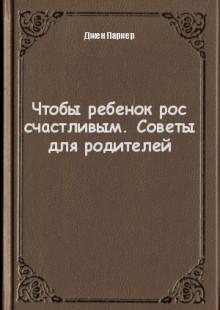 Обложка книги  - Чтобы ребенок рос счастливым. Советы для родителей