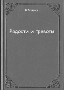 Обложка книги  - Радости и тревоги