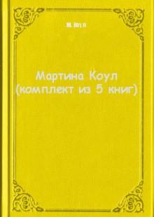 Обложка книги  - Мартина Коул (комплект из 5 книг)