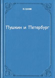 Обложка книги  - Пушкин и Петербург