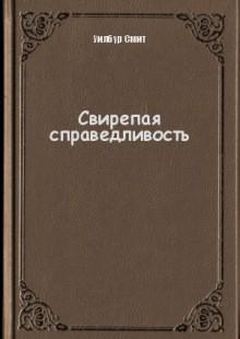 Обложка книги  - Свирепая справедливость