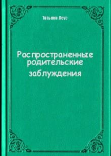Обложка книги  - Распространенные родительские заблуждения