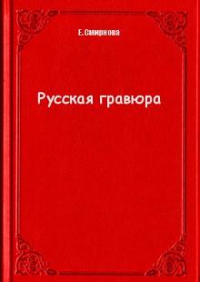 Обложка книги  - Русская гравюра