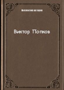 Обложка книги  - Виктор Попков