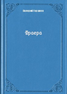 Обложка книги  - Фраера