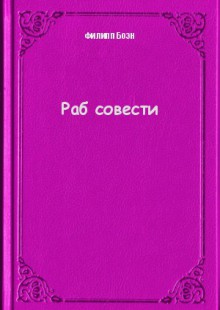 Обложка книги  - Раб совести