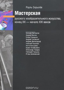 Обложка книги  - Мастерская русского изобразительного искусства, конец XX – начало XXI веков