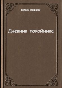 Обложка книги  - Дневник покойника