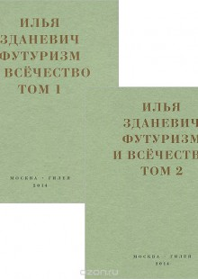 Обложка книги  - Футуризм и всечество. 1912–1914. В 2 томах (комплект)