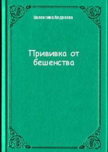 Обложка книги  - Прививка от бешенства