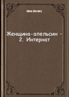 Обложка книги  - Женщина-апельсин – 2. Интернат