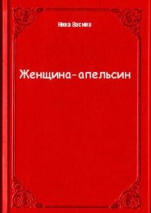 Обложка книги  - Женщина-апельсин