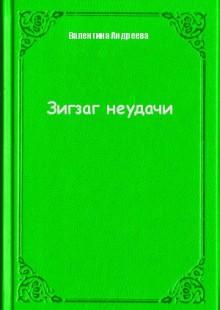 Обложка книги  - Зигзаг неудачи