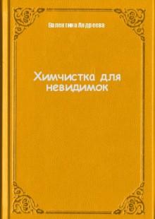 Обложка книги  - Химчистка для невидимок