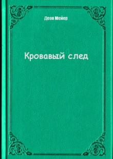 Обложка книги  - Кровавый след