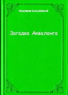 Обложка книги  - Загадка Акваланга