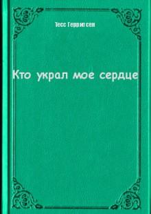 Обложка книги  - Кто украл мое сердце