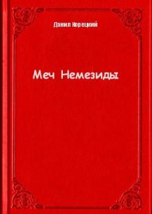 Обложка книги  - Меч Немезиды