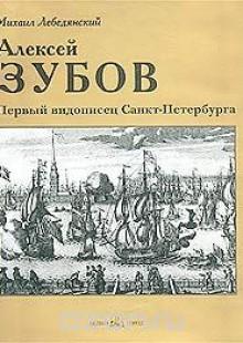 Обложка книги  - Алексей Зубов. Первый видописец Санкт-Петербурга
