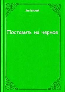 Обложка книги  - Поставить на черное