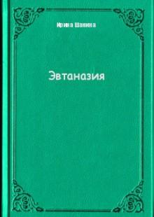 Обложка книги  - Эвтаназия