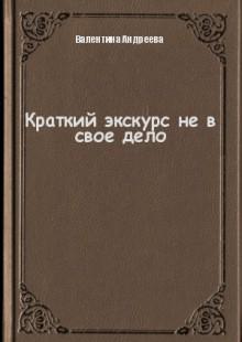 Обложка книги  - Краткий экскурс не в свое дело