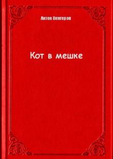 Обложка книги  - Кот в мешке