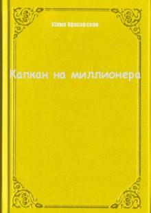 Обложка книги  - Капкан на миллионера