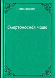 Обложка книги  - Смертоносная чаша