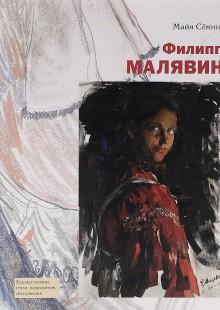 Обложка книги  - Филипп Малявин