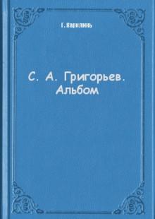Обложка книги  - С. А. Григорьев. Альбом