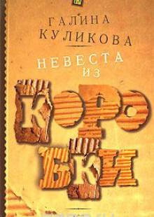 Обложка книги  - Невеста из коробки